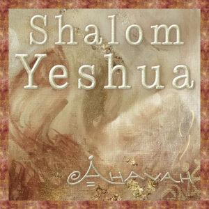 Shalom Yeshua